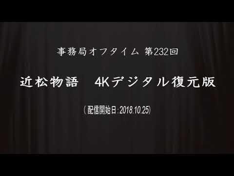 """今回の事務局オフタイム「近松物語 4Kデジタル復元版」は、こんな構成です。 ○1'55''頃⇒長谷川一夫さんの""""凄さ""""が分かる! ○2'46''頃⇒こん..."""