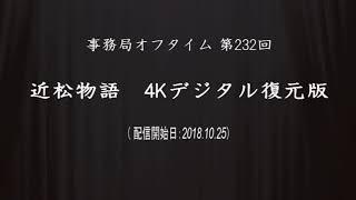 今回の事務局オフタイム「近松物語 4Kデジタル復元版」は、こんな構成で...