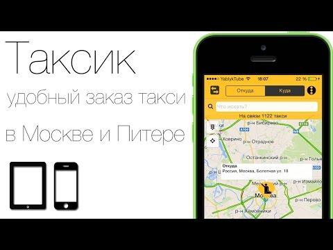 Таксик - заказ такси с накоплением баллов и бесплатными поездками