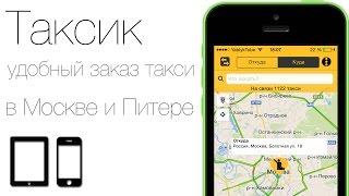 Таксик - заказ такси с накоплением баллов и бесплатными поездками(, 2014-08-26T08:23:36.000Z)