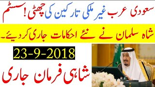 Saudi Arabia Live News Today Urdu Hindi | Very Important Announcements For All | Sahil Tricks