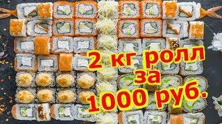 ТЫ НЕ ПОВЕРИШЬ  2 КГ РОЛЛ за 1000 рублей  Как приготовить суши роллы
