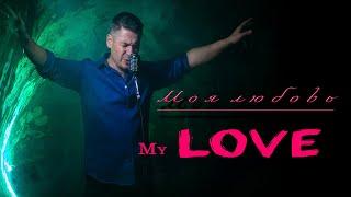 Смотреть клип Андрей Картавцев - Моя Любовь