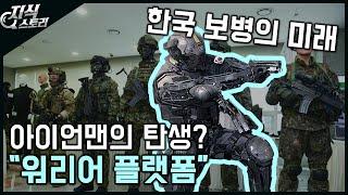 """한국군 아이언맨 만들기! """"워리어 플랫폼"""" / 한국보병…"""