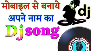 Mobile se dj song kaise banaye , how to make dj song in mobile