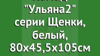 Комод Ульяна2 серии Щенки, белый, 80х45,5х105см (Антел) обзор Щ/К/У2/Бел
