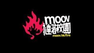 陳奕迅 Eason Chan - MOOV撻著校園  撻著Eason