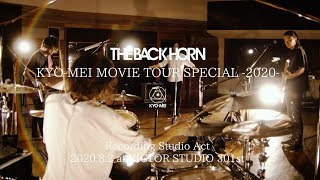 THE BACK HORN - 『KYO-MEI MOVIE TOUR SPECIAL』 -2020- スタジオ編