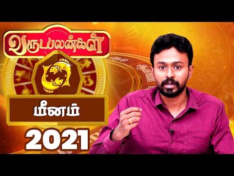 2021 Rasi Palan   Meenam 2021 New Year Palan In Tamil   மீனம் புத்தாண்டு பலன் 2021   Balaji Hassan