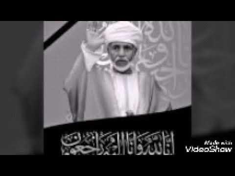 رحمك الله سيدي واسكنك فسيح جناته - YouTube