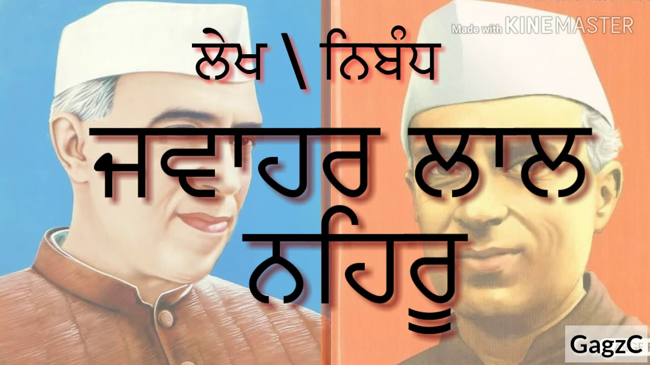 Essay On Padit Jawaharlal Nehru In Punjabi  Indias First Prime  Essay On Padit Jawaharlal Nehru In Punjabi  Indias First Prime Minister