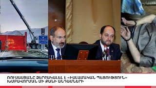 Արցախի պորտալարը, վարչապետի խորհրդականն ու ահաբեկիչները ՌԴ-ում, Լուրերի հիմնական թողարկում