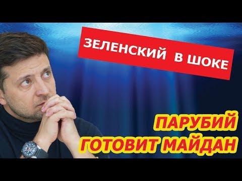 Парубий угрожает Зеленскому! Будет ли еще один майдан в Украине
