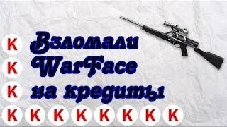 Warface | Взлом Warface на кредиты Новая версия!