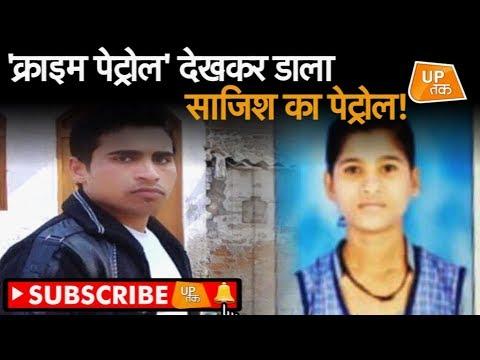 Agra Sanjali Case: 'अनैतिक चाहत' में मिटा दी गई संजली !   UP Tak