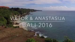 Индонезия, остров Бали 2016, свадьба на Бали ,видео с квадрокоптера (Bali 2016)(Ролик с чудесными ребятами из Шотландии, Виктор и Анастасия. У нас можно заказать аэросъемку и фотосессию..., 2016-06-25T14:06:35.000Z)