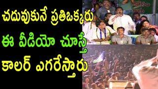 YS Jagan Full Speech @ Bahiranga Sabha at Bobbili | Fans Response To Manifesto | Cinema Politics