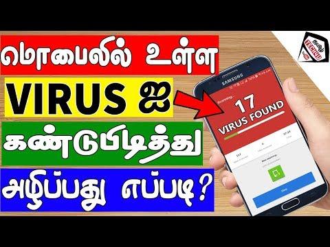 மொபைலில் உள்ள வைரஸ்களை அழிப்பது எப்படி? || How To Remove Adware & Malware Virus?