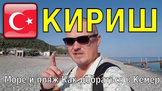 из Кириш в Кемер Турция обзор пляжа моря возле отелей альва донна кириш акка алинда пгс резорт