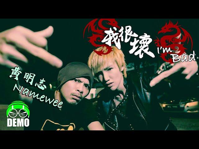 我很壞I'm BAD (Demo Version) - Namewee 黃明志