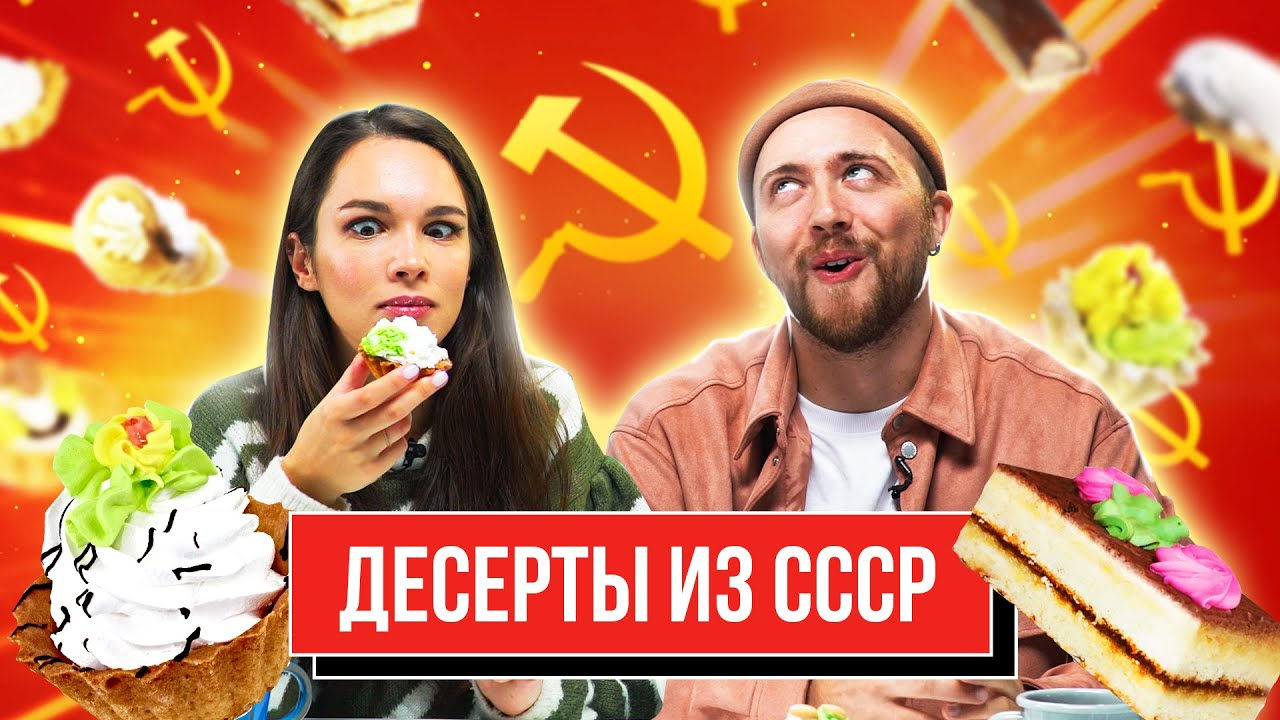 Пробуем ПОПУЛЯРНЫЕ ДЕСЕРТЫ из СССР | **НОСТАЛЬГИЯ по ДЕТСТВУ**