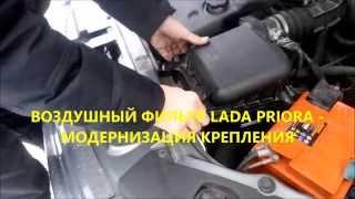 видео Замена корпуса воздушного фильтра на приоре
