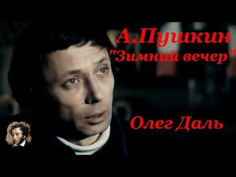 "Олег Даль...А.Пушкин   ""Зимний вечер"""