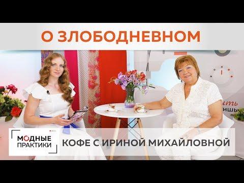 Пьем кофе, отвечаем на вопросы подписчиков и говорим о жизни канала. Кофе с Ириной Михайловной.