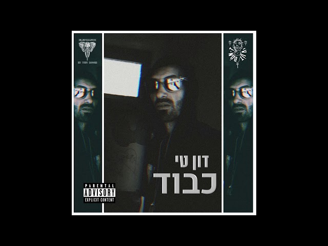 דון טי - כבוד (Prod. By Dexterity)