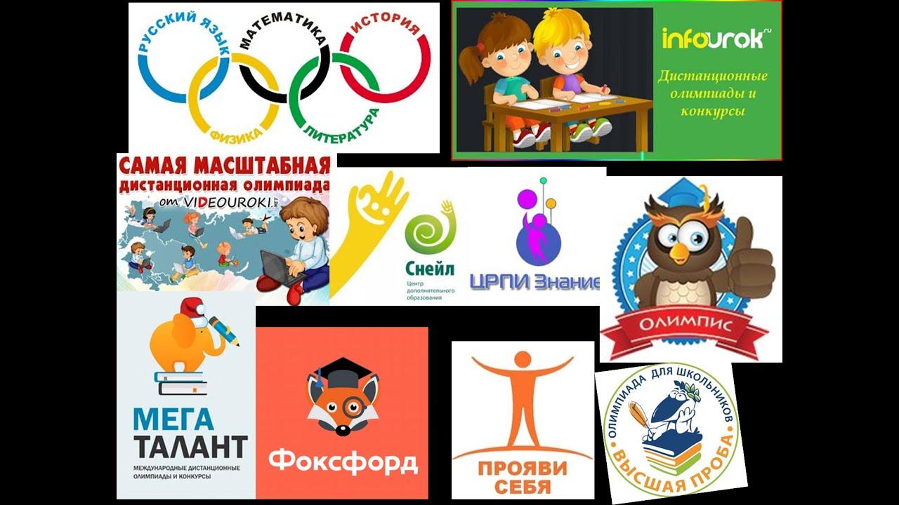 Картинка дистанционная олимпиада