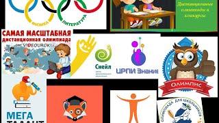 Дистанционные олимпиады