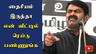 Why my home and office not Raid? - Seeman | Naam Thamizhar | IT Raid |