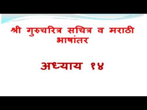 Gurucharitra 14 Adhyay In Epub Download