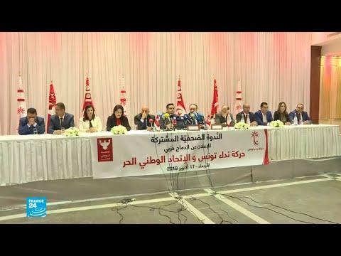 حركة نداء تونس والاتحاد الوطني الحر يندمجان في حزب واحد  - 15:56-2018 / 10 / 18