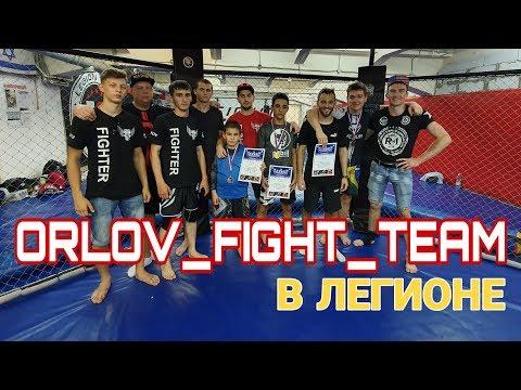 Сумасшедшие бои в Ростов-на-дону. Orlov_fight_team в Легионе.
