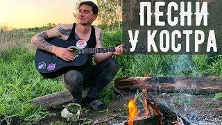 Песни у костра на гитаре (Батарейка, Вахтерам, Половинка)