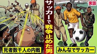 【実話】サッカーで...戦争を終わらせた男。死者数千人の内戦を...平和にした。