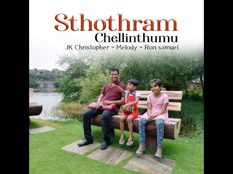 Sthothram chellinthumu melody, Ron, Music J K Christopher Latest NewTelugu Christian songs 2017 2018