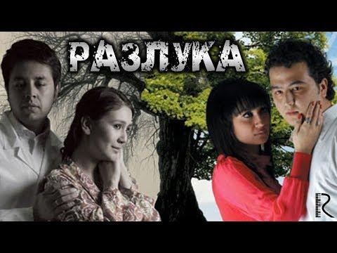 Разлука | Хижрон (узбекфильм на русском языке) #UydaQoling