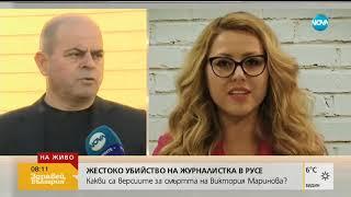 Жестоко убийство на журналистка в Русе - Здравей, България (08.10.2018г.)