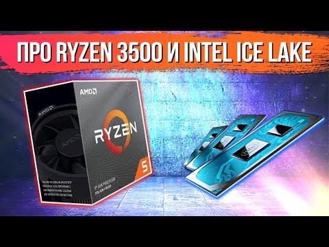 Про Ryzen 3500 и intel Ice Lake (i5 1035G)