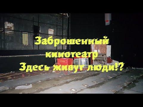 Заброшенный кинотеатр