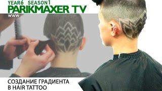 Создание градиента в hair tattoo. Рустам Данильчук. Парикмахер тв