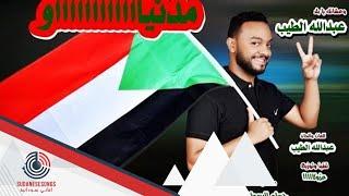 جديد عبد الله الطيب مدنيااااو اغاني سودانية 2019