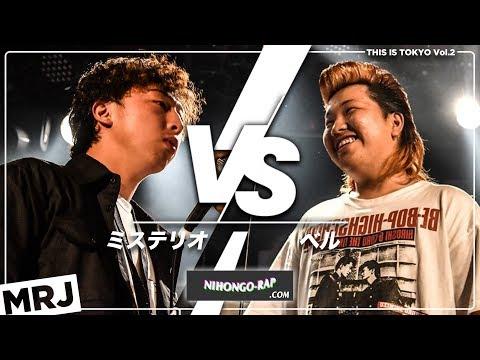 ベル vs ミステリオ  | MRJ THIS IS TOKYO vol.2
