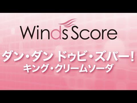 WSJ-14-033 ダン・ダン ドゥビ・ズバー!/キング・クリームソーダ(吹奏楽J-POP)