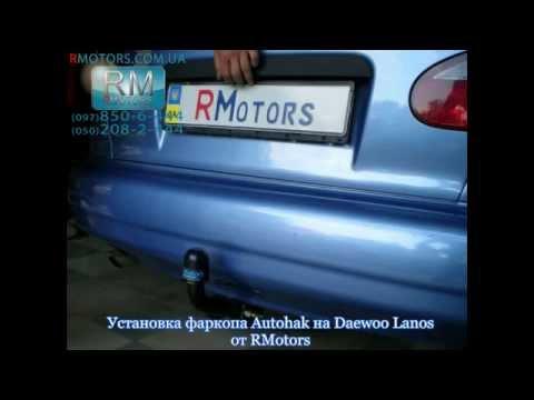 Фаркоп Daewoo Lanos сьемный Autohak от RMotors