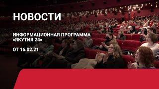 Новостной выпуск в 19:00 от 16.02.21 года. Информационная программа «Якутия 24»