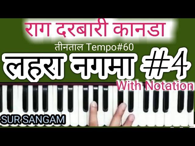 Lesson#71 - लहरा /नगमा, तीन ताल, राग दरबारी कानडा  || LEARN - Harmonium / Tabla / Kathak