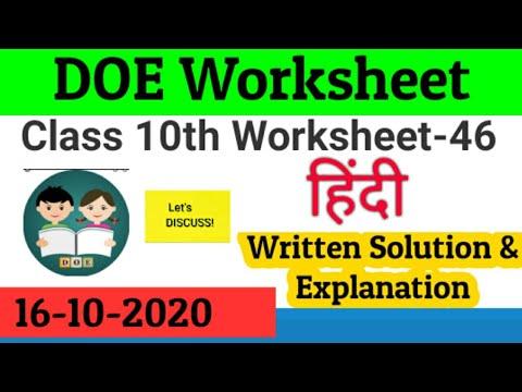 Class 10 Hindi Worksheet 46 | 10 class hindi Worksheet 46 | Hindi worksheet 46 class 10 | Answer |